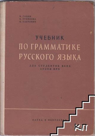 Учебник по грамматике русского языка для студентов всех вузов НРБ