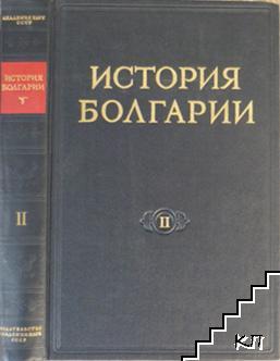 История Болгарии в двух томах. Том 2