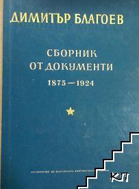 Димитър Благоев: Сборник от документи 1875-1924