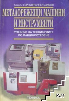 Металорежещи машини и инструменти