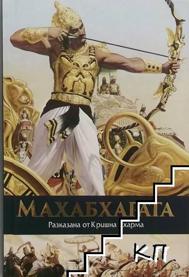 Махабхарата. Разказана от Кришна Дхарма