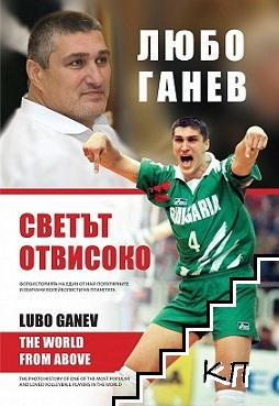 Любо Ганев: Светът отвисоко / Lubo Ganev: The World from Above
