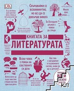 Книгата за литературата