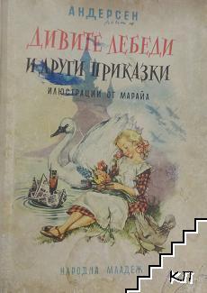 Дивите лебеди и други приказки