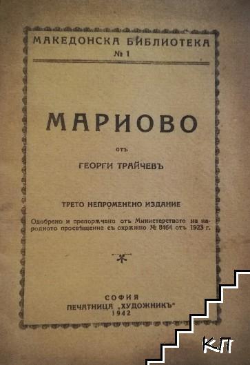 Мариово
