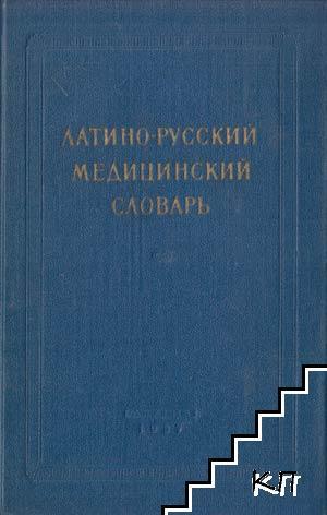Латино-русский медицинский словарь