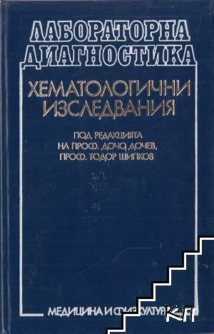 Лабораторна диагносика: Хематологични изследвания