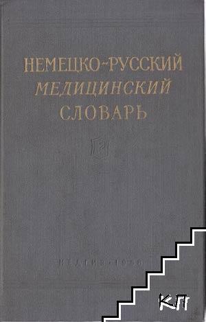Немецко-русский медицинский словарь