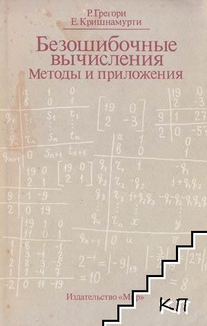 Безошибочные вычисления. Методы и приложения