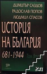 История на България 681-1944. Том 2