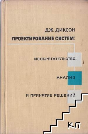 Проектирование систем: Изобретателлство, анализ и принятие решений