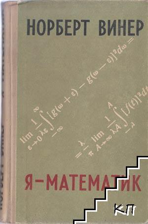 Я - математик