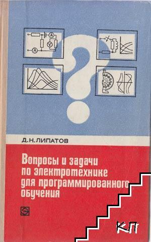 Вопросы и задачи по электротехнике для программированного обучения