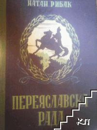Переяславска Рада. Книга 1-2