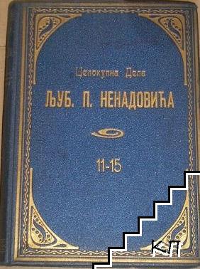 Целокупна дела Љубомира П. Ненадовића. Свеска 11-15