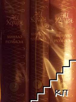 Минало и размисъл в три тома. Том 1-3
