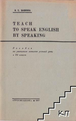 Teach to Speak English by Speaking