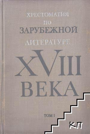 Хрестоматия по зарубежной литературе XVIII века. Том 1