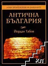 Нова хронология на Балканите: Антична България