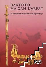 Златото на хан Кубрат