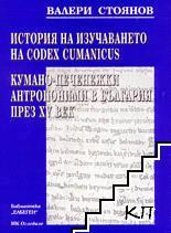 История на изучаването на Codex Cumanicus