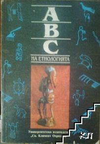 АВС на етнологията. Том 1: Антология на науката за човека, културата и обществото