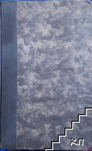 Престъпление и наказание / Записки отъ Мъртвия домъ / Село Степанчиково и неговите обитатели