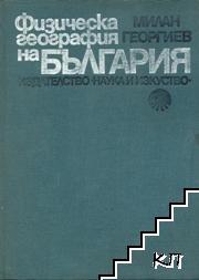 Физическа география на България