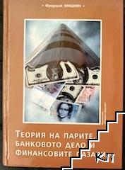 Теория на парите, банковото дело и финансовите пазари