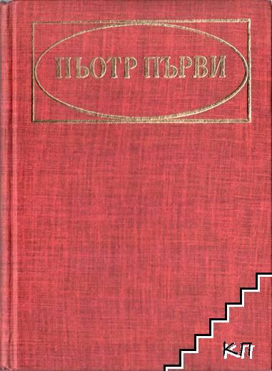 Пьотр Първи