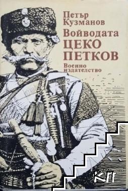 Войводата Цеко Петков