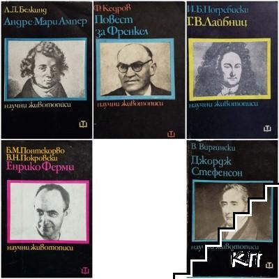 """Поредица """"Научни животописи"""". Комплект от 5 книги"""