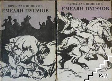 Емелян Пугачов. Том 1-2