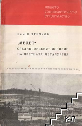 """Медет"" - средногорският исполин на цветната металургия"