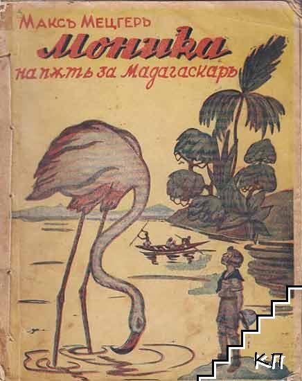 Моника на пъть за Мадакаскаръ