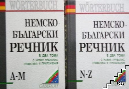 Немско-българско речник в два тома. Том 1-2