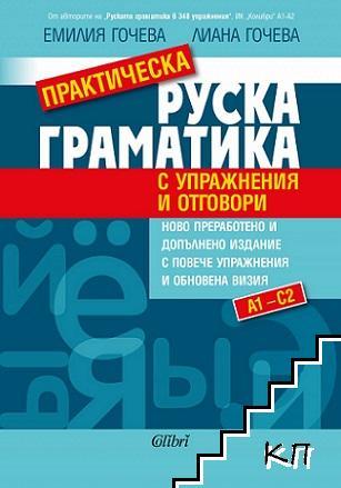 Практическа руска граматика с упражнения и отговори. Ниво A1-C2