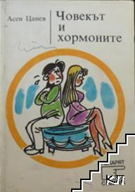 Човекът и хормоните