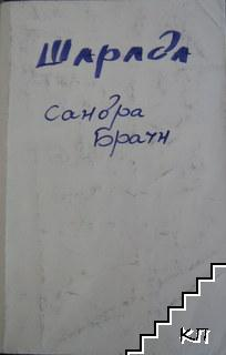 Шарада