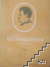 Пълно събрание на съчиненията на Александър Стамболийски. Том 1
