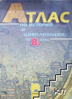 Атлас по история и цивилизация за 8. клас