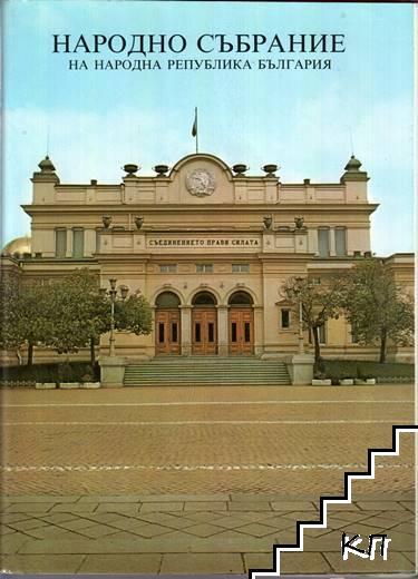 Народно събрание на Народна Република България