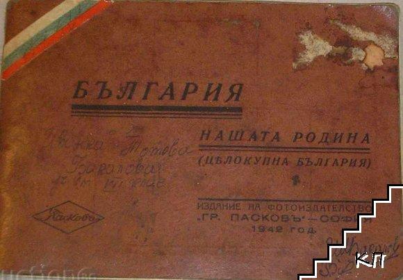 България - нашата родина