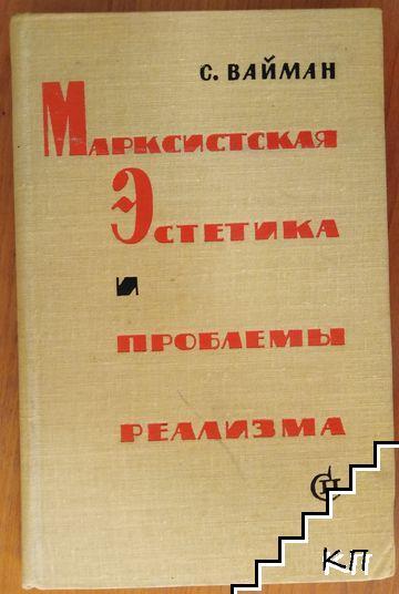 Марксистская эстетика и проблемы реализма