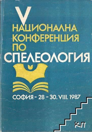 V национална конференция по спелеология. София - 28-30.VIII.1987