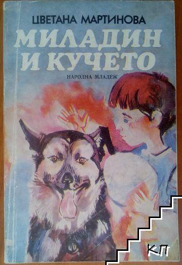Миладин и кучето