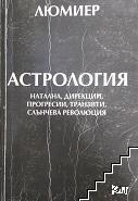 Астрология. Том 1: Натална, дирекции, прогресии, транзити, слънчева революция
