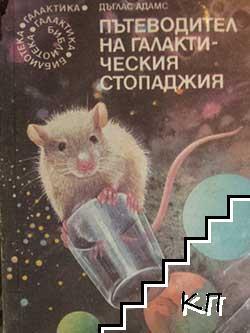 Пътеводител на галактическия стопаджия
