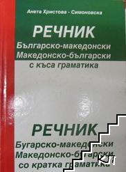 Българско-македонски речник / Македонско-български речник: С къса граматика