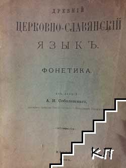 Древнiй церковно-славянскiй языкъ: Фонетика